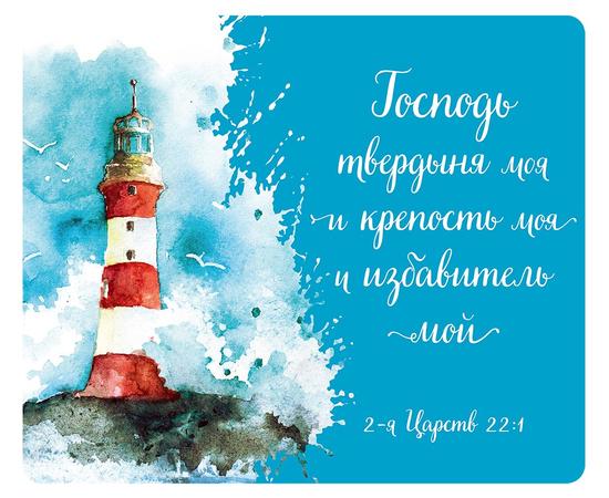Коврик для мыши - Господь твердыня моя и крепость моя и избавитель мой 2-я Царств 22:1