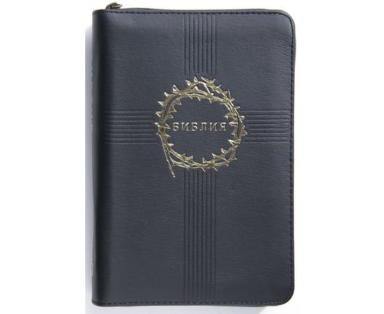 Библия (12х17см, чёрная кожаная обложка, золотой обрез, две закладки, молния)