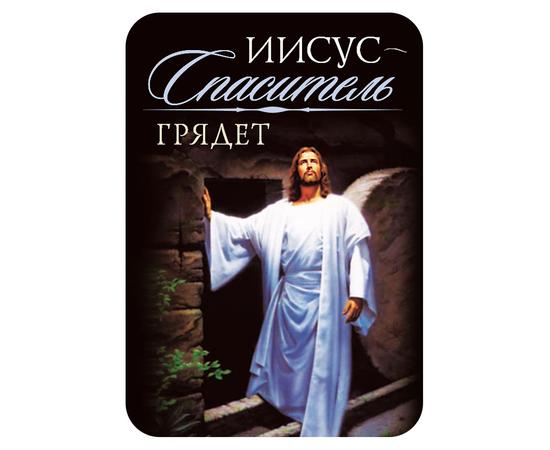 """Магнит - """"Иисус-Спаситель грядет"""""""