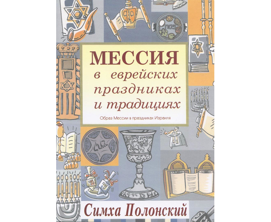 Мессия в еврейских праздниках и традициях